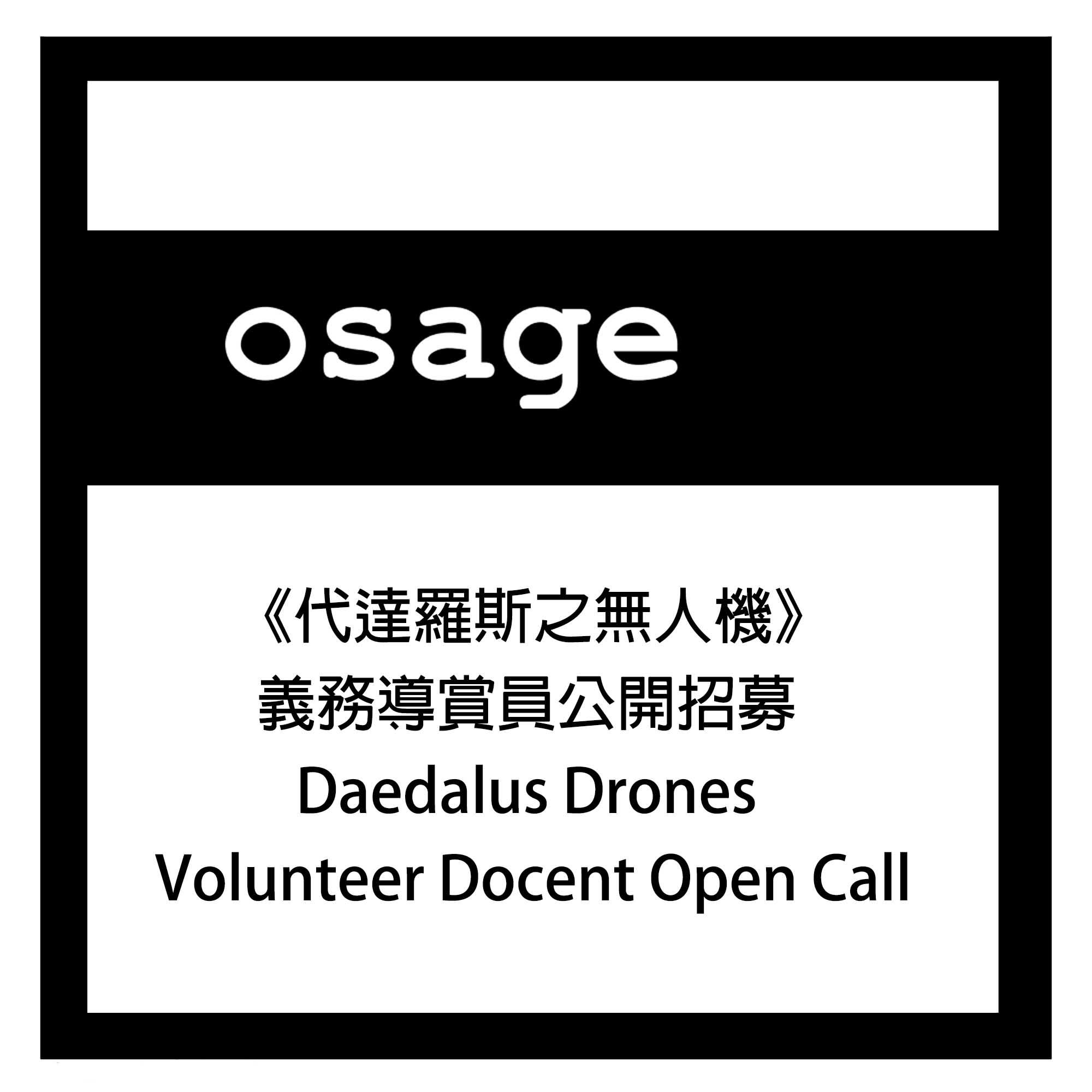 OSAGE – 義務導賞員公開招募